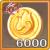 金币x6000.png
