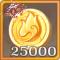 金币x25000.png