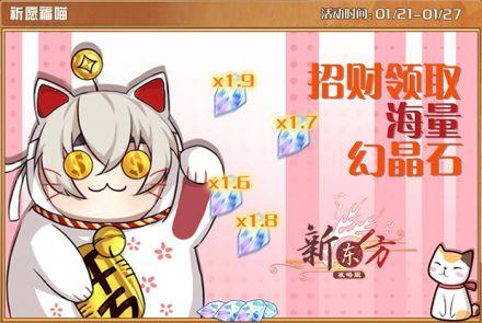 祈愿福喵(复刻5).jpg