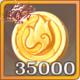 金币x35000.png