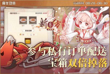 食半功倍(复刻13).jpg