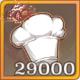 厨力x29000.png