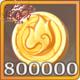 金币x800000.png