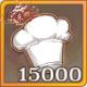 厨力x15000.png