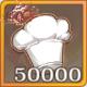 厨力x50000.png