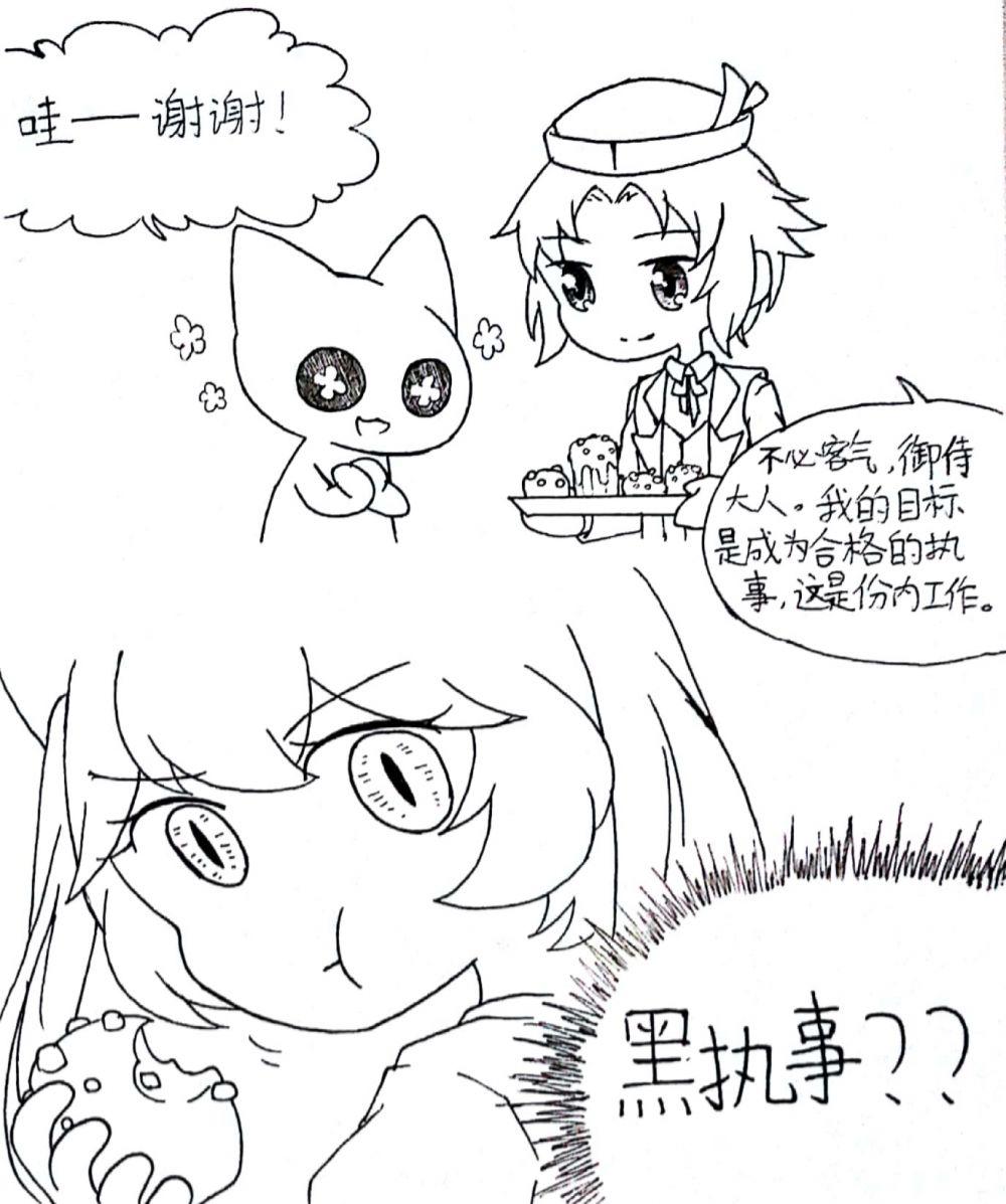 黑执事 (1).jpg