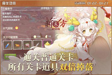 食半功倍(复刻18).jpg