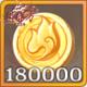 金币x180000.png