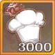 厨力x3000.png