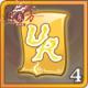 UR级神器挑战券x4.png