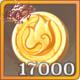 金币x17000.png