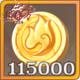 金币x115000.png