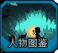 人物图鉴Icon.png
