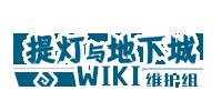 提灯WIKI维护组.png