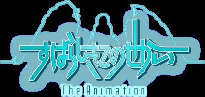 美妙世界 The Animation