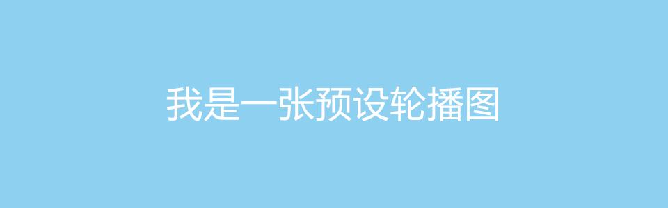预置banner1.jpg
