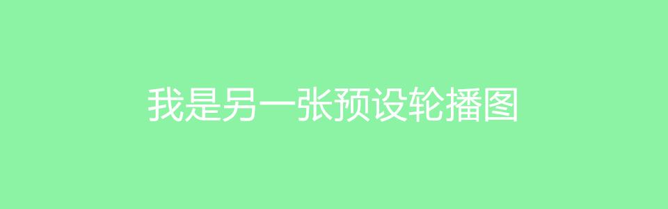 预置banner2.jpg