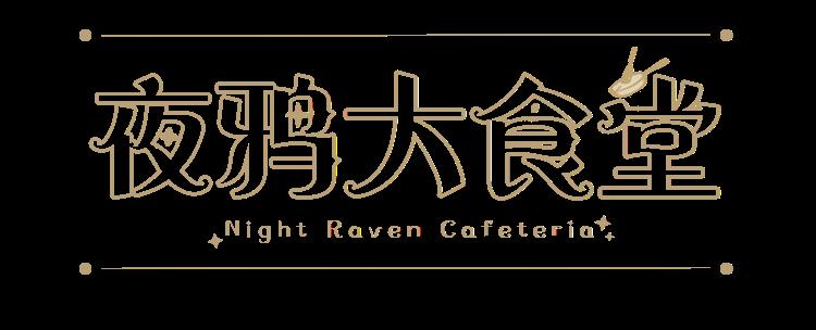 大食堂logo.png