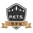 P.E.T.S教务处.png