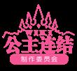公主连结WIKI制作委员会.png
