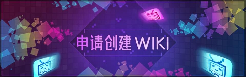 申请创建WIKI960.png
