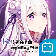 从零开始的异世界生活-无限 icon.png