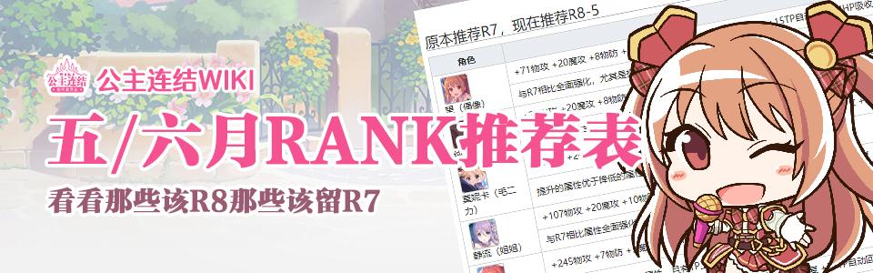 5、6月Rank推荐表