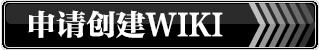 WIKI创建按钮.png
