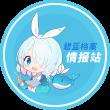 碧蓝档案情报站.png