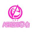 AEGIS茶会.png