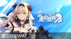重装战姬WIKI