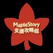 MapleStory支援攻略组.png