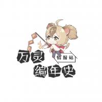 万灵情报局攻略组logo.png