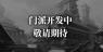 暂缺-唐门wiki.png
