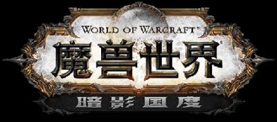World of Warcraft Shadowlands Logo zhcn.png
