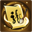 生死冰符 icon.png