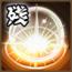 仙照经、残 icon.png