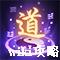 化玄神剑诀-道学.png