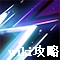 幻影无形剑-无缘无故.png