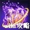 紫阳万道拳-紫阳烈.png