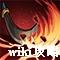 七杀刀法-诛尽杀絶.png