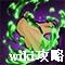 五毒神掌-阴蝎噬骨.png