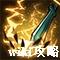 四象剑诀-疾电无幻.png