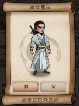 青羽衫男.png