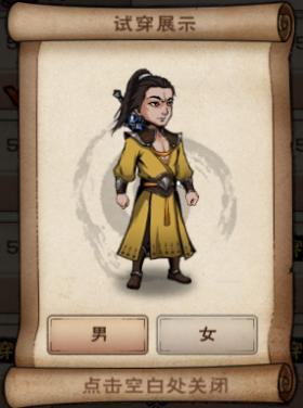 锦黄袍男.png