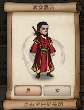 云霞袍男.png
