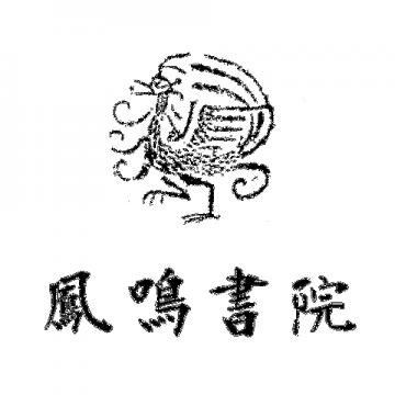凤鸣书院1.0.png