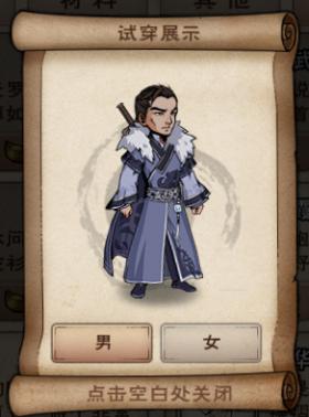 玄武袍男.png