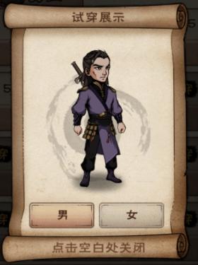 紫沉衣男.png