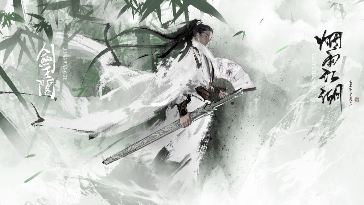 壁纸剑王阁.jpg